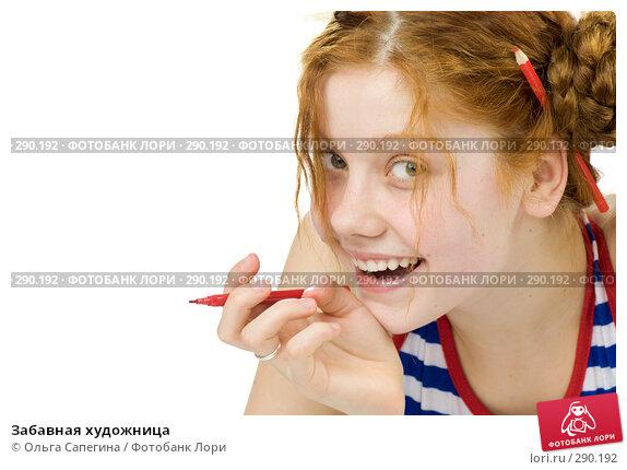 Забавная художница, фото № 290192, снято 7 апреля 2008 г. (c) Ольга Сапегина / Фотобанк Лори