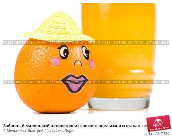 Забавный маленький человечек из свежего апельсина и стакан сока, изолированные на белом фоне, фото № 317880, снято 2 мая 2008 г. (c) Мельников Дмитрий / Фотобанк Лори