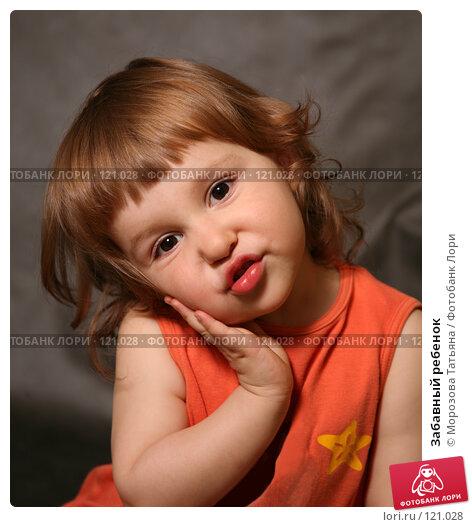 Купить «Забавный ребенок», фото № 121028, снято 6 апреля 2007 г. (c) Морозова Татьяна / Фотобанк Лори