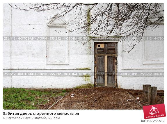 Забитая дверь старинного монастыря, фото № 255512, снято 16 апреля 2008 г. (c) Parmenov Pavel / Фотобанк Лори