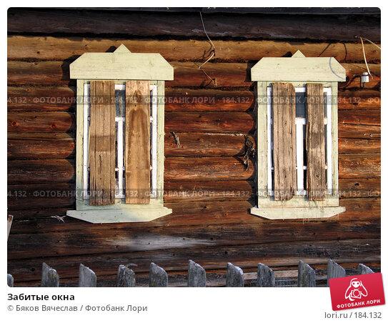 Купить «Забитые окна», фото № 184132, снято 3 января 2008 г. (c) Бяков Вячеслав / Фотобанк Лори