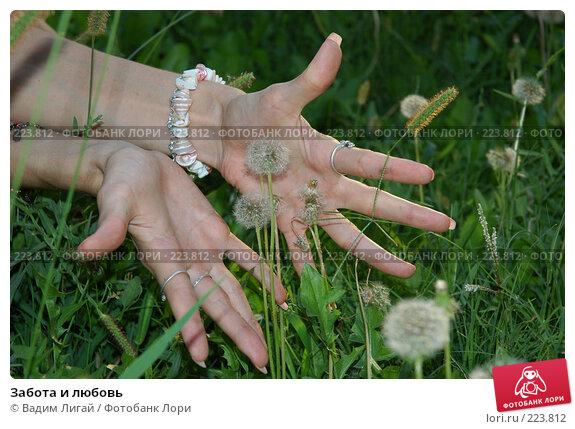 Забота и любовь, фото № 223812, снято 23 июля 2005 г. (c) Вадим Лигай / Фотобанк Лори
