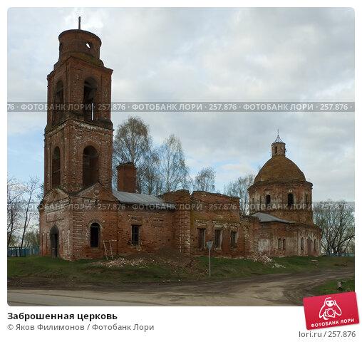 Заброшенная церковь, фото № 257876, снято 19 апреля 2008 г. (c) Яков Филимонов / Фотобанк Лори