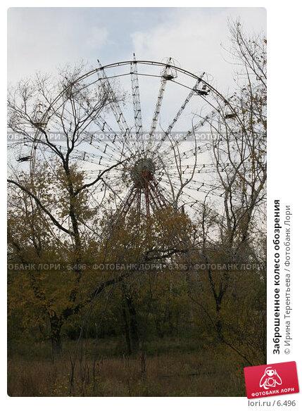 Заброшенное колесо обозрения, эксклюзивное фото № 6496, снято 27 сентября 2005 г. (c) Ирина Терентьева / Фотобанк Лори