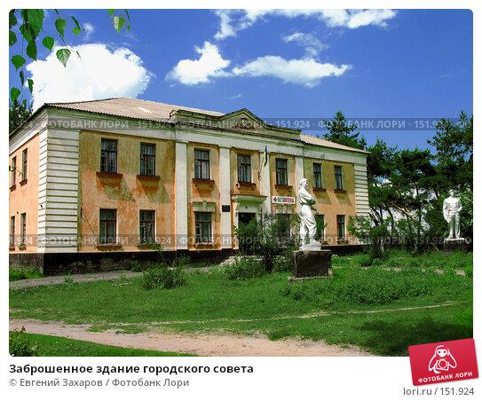 Заброшенное здание городского совета, фото № 151924, снято 20 июня 2006 г. (c) Евгений Захаров / Фотобанк Лори