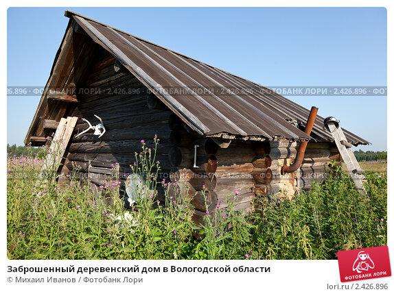 Дома в вологодской области фото