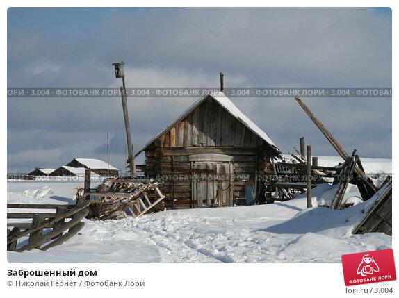 Заброшенный дом, фото № 3004, снято 28 марта 2006 г. (c) Николай Гернет / Фотобанк Лори