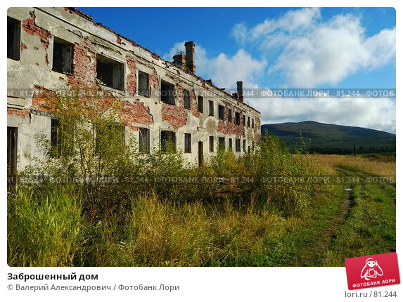 Заброшенный дом, фото № 81244, снято 22 октября 2016 г. (c) Валерий Александрович / Фотобанк Лори