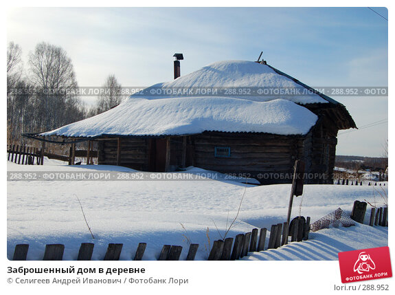 Заброшенный дом в деревне, фото № 288952, снято 22 марта 2008 г. (c) Селигеев Андрей Иванович / Фотобанк Лори