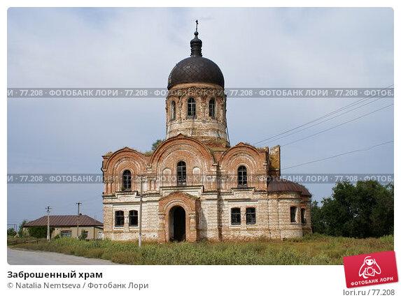 Заброшенный храм, эксклюзивное фото № 77208, снято 25 августа 2007 г. (c) Natalia Nemtseva / Фотобанк Лори