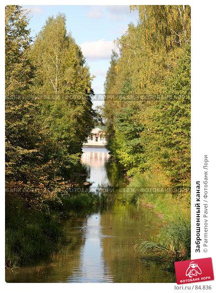 Купить «Заброшенный канал», фото № 84836, снято 11 сентября 2007 г. (c) Parmenov Pavel / Фотобанк Лори