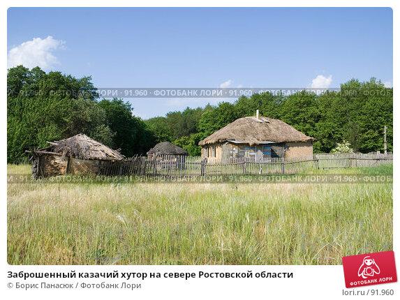 Заброшенный казачий хутор на севере Ростовской области, фото № 91960, снято 25 мая 2007 г. (c) Борис Панасюк / Фотобанк Лори