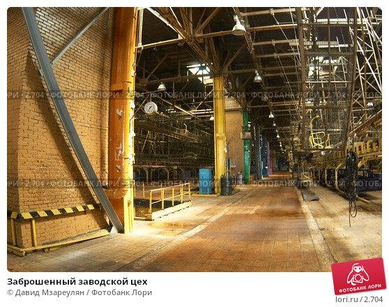 Заброшенный заводской цех, фото № 2704, снято 11 июля 2004 г. (c) Давид Мзареулян / Фотобанк Лори