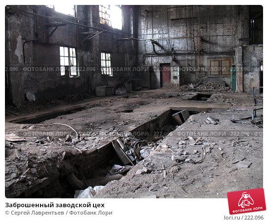 Заброшенный заводской цех, фото № 222096, снято 3 декабря 2006 г. (c) Сергей Лаврентьев / Фотобанк Лори