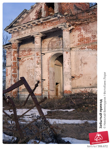 Забытый приход, эксклюзивное фото № 306672, снято 10 декабря 2016 г. (c) Николай Винокуров / Фотобанк Лори