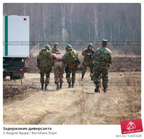 Купить «Задержание диверсанта», фото № 1633628, снято 16 апреля 2010 г. (c) Андрей Ярцев / Фотобанк Лори