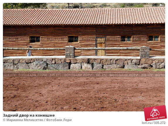 Задний двор на конюшне, фото № 335272, снято 3 октября 2007 г. (c) Марианна Меликсетян / Фотобанк Лори