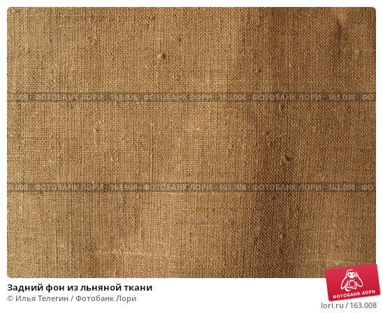 Задний фон из льняной ткани, фото № 163008, снято 28 декабря 2007 г. (c) Илья Телегин / Фотобанк Лори