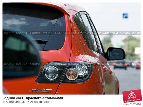 Задняя часть красного автомобиля, фото № 167616, снято 18 августа 2007 г. (c) Юрий Синицын / Фотобанк Лори
