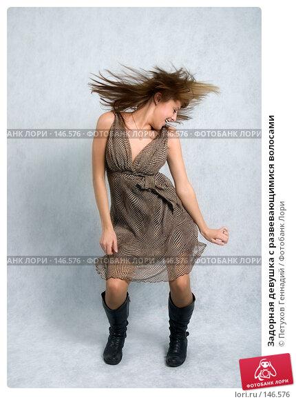 Задорная девушка с развевающимися волосами, фото № 146576, снято 1 декабря 2007 г. (c) Петухов Геннадий / Фотобанк Лори