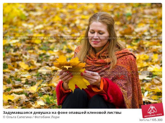 Задумавшаяся девушка на фоне опавшей кленовой листвы, фото № 105300, снято 26 июня 2017 г. (c) Ольга Сапегина / Фотобанк Лори