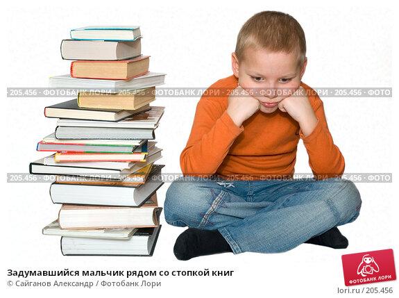 Задумавшийся мальчик рядом со стопкой книг, эксклюзивное фото № 205456, снято 19 февраля 2008 г. (c) Сайганов Александр / Фотобанк Лори