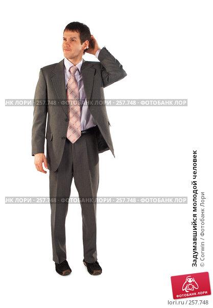 Задумавшийся молодой человек, фото № 257748, снято 9 марта 2008 г. (c) Corwin / Фотобанк Лори