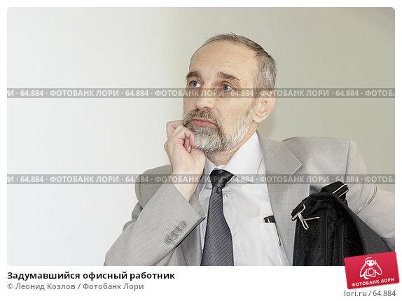 Задумавшийся офисный работник, фото № 64884, снято 25 января 2017 г. (c) Леонид Козлов / Фотобанк Лори