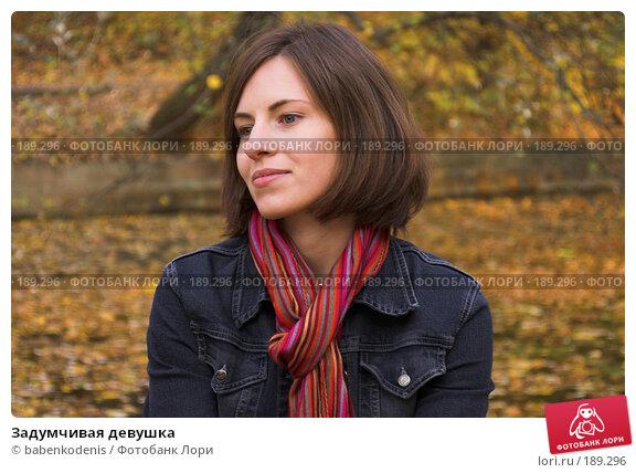 Купить «Задумчивая девушка», фото № 189296, снято 9 октября 2005 г. (c) Бабенко Денис Юрьевич / Фотобанк Лори