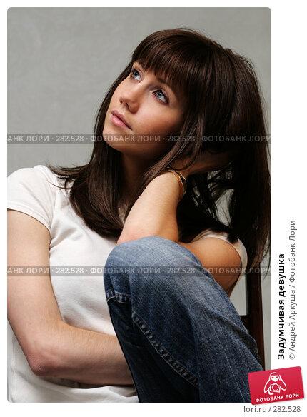 Купить «Задумчивая девушка», фото № 282528, снято 19 февраля 2008 г. (c) Андрей Аркуша / Фотобанк Лори