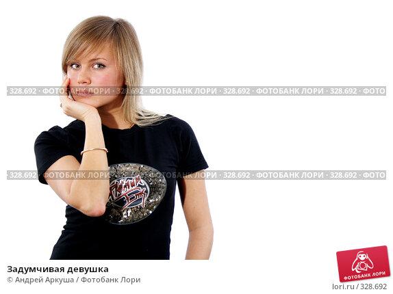 Задумчивая девушка, фото № 328692, снято 10 ноября 2007 г. (c) Андрей Аркуша / Фотобанк Лори
