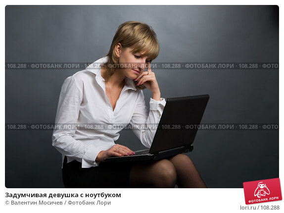 Купить «Задумчивая девушка с ноутбуком», фото № 108288, снято 1 апреля 2007 г. (c) Валентин Мосичев / Фотобанк Лори
