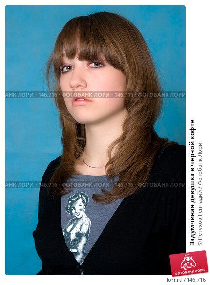 Купить «Задумчивая девушка в черной кофте», фото № 146716, снято 30 ноября 2007 г. (c) Петухов Геннадий / Фотобанк Лори