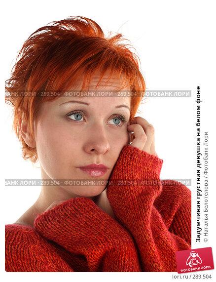 Купить «Задумчивая грустная девушка на белом фоне», фото № 289504, снято 17 мая 2008 г. (c) Наталья Белотелова / Фотобанк Лори