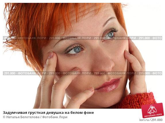 Задумчивая грустная девушка на белом фоне, фото № 291000, снято 17 мая 2008 г. (c) Наталья Белотелова / Фотобанк Лори