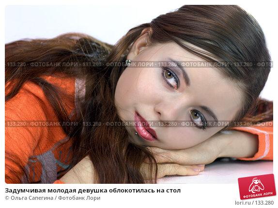Задумчивая молодая девушка облокотилась на стол, фото № 133280, снято 29 ноября 2007 г. (c) Ольга Сапегина / Фотобанк Лори