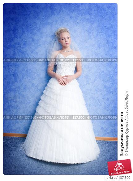 Купить «Задумчивая невеста», фото № 137500, снято 7 сентября 2007 г. (c) Владимир Сурков / Фотобанк Лори