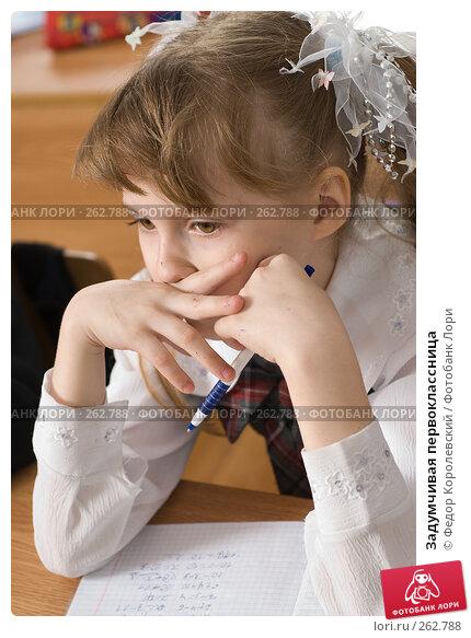 Задумчивая первоклассница, фото № 262788, снято 25 апреля 2008 г. (c) Федор Королевский / Фотобанк Лори