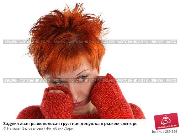Задумчивая рыжеволосая грустная девушка в рыжем свитере, фото № 289396, снято 17 мая 2008 г. (c) Наталья Белотелова / Фотобанк Лори