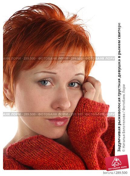Задумчивая рыжеволосая грустная девушка в рыжем свитере, фото № 289500, снято 17 мая 2008 г. (c) Наталья Белотелова / Фотобанк Лори