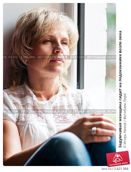 Купить «Задумчивая женщина сидит на подоконнике возле окна», эксклюзивное фото № 3821988, снято 20 августа 2012 г. (c) Игорь Низов / Фотобанк Лори