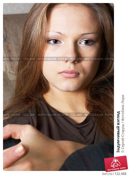 Задумчивый взгляд, фото № 122488, снято 29 октября 2006 г. (c) Сергей Старуш / Фотобанк Лори
