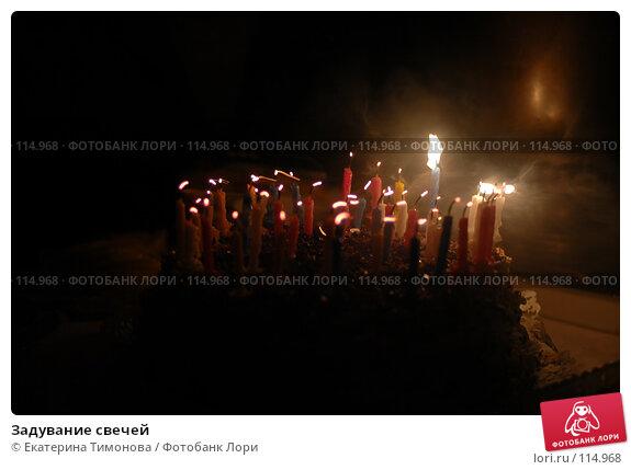 Задувание свечей, фото № 114968, снято 28 октября 2007 г. (c) Екатерина Тимонова / Фотобанк Лори