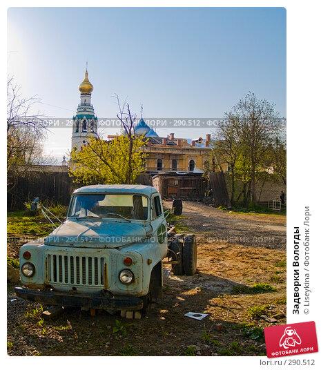 Купить «Задворки Вологды», фото № 290512, снято 9 мая 2008 г. (c) Liseykina / Фотобанк Лори