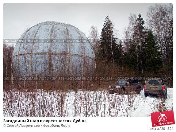 Загадочный шар в окрестностях Дубны, фото № 201524, снято 9 февраля 2008 г. (c) Сергей Лаврентьев / Фотобанк Лори