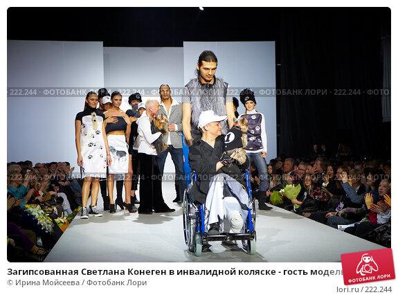 Загипсованная Светлана Конеген в инвалидной коляске - гость модельера Виктории Андреяновой на подиуме VISA в финале показа коллекции, эксклюзивное фото № 222244, снято 25 марта 2007 г. (c) Ирина Мойсеева / Фотобанк Лори