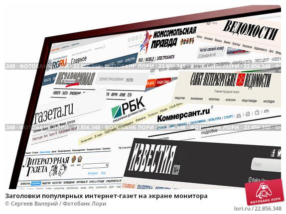 Купить «Заголовки популярных интернет-газет на экране монитора», иллюстрация № 22856348 (c) Сергеев Валерий / Фотобанк Лори