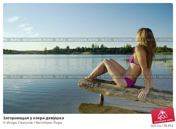 Загорающая у озера девушка, фото № 78912, снято 27 апреля 2017 г. (c) Игорь Соколов / Фотобанк Лори