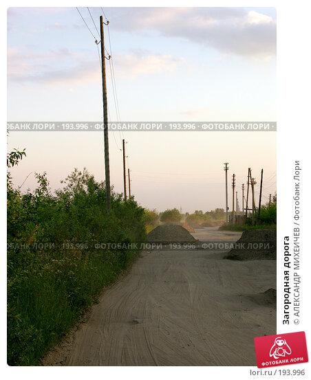Купить «Загородная дорога», фото № 193996, снято 20 июня 2006 г. (c) АЛЕКСАНДР МИХЕИЧЕВ / Фотобанк Лори