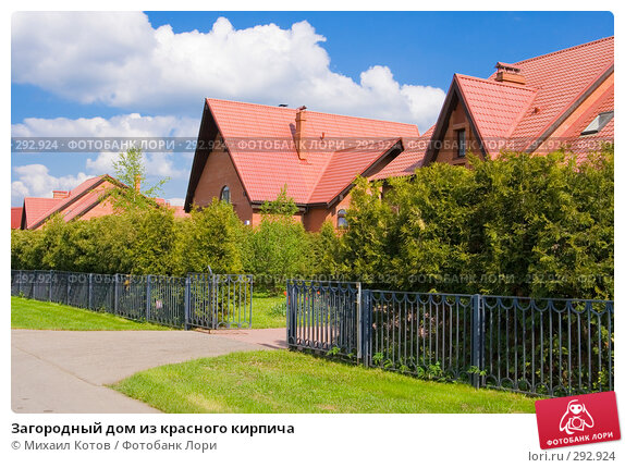 Загородный дом из красного кирпича, фото № 292924, снято 11 мая 2008 г. (c) Михаил Котов / Фотобанк Лори